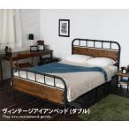 【ダブル】【オリジナルポケットコイル】Cruze ヴィンテージアイアンベッド ダブル アイアンベッド レトロ ダブル 木製 ベッド ヴィンテージ