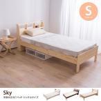 【シングル】【フレームのみ】 シングルベッド すのこベッド