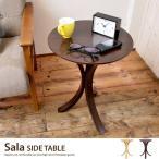テーブル サイドテーブル 木製 幅40 丸 軽量 レトロ ブラウン