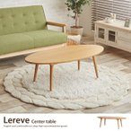 Lereve Center table センターテーブル テーブル ウッドテーブル