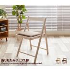 Milan Folding Chair  チェア 椅子 折りたたみチェア