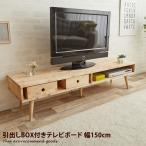 Broto TVボード 幅150cm 150 TV台 テレビボード テレビ台