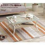 テーブル センターテーブル ガラス ガラステーブル センターテーブル おしゃれ おしゃれ家具 強化ガラス 北欧 棚 収納棚 シック シンプル ローテーブル