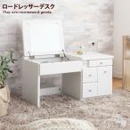 ドレッサー ローテーブル ローデスク テーブル ワンルーム コスメ ナチュラルシンプル 鏡 寝室 化粧台 化粧品 収納 おしゃれ家具 コンパクト メイクボックス