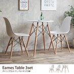 Eames TABLE ダイニングセット 3点セット イームズ DSW テーブル