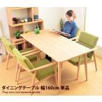 ダイニング ダイニングテーブル 4人掛け用 4人 160×75 北欧 かわいい シンプル 長方形 テーブル 天然木 テーブルのみ ナチュラル 木目