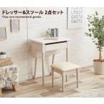 Neve ドレッサー セット ドレッサーセット 化粧台 椅子 ホワイトル 組み立て 収納 おしゃれ 角 リビング 家具 引き出し 木 木製 モダン