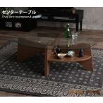 カジュアル ガラス クリア モダン 楕円形 ローテーブル ナチュラル ウォールナット
