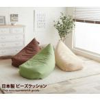 Pesco ぺスコ エコ ビーズクッション ソファ 省スペース ブラウン グリーン 幅56cm ソファー 一人用 1P 座イス ビーズ 1人掛け