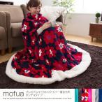 mofua(R)プレミアムマイクロファイバー着る毛布(ポンチョタイプ)
