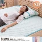 【セミダブル】Mofua 涼感アイスコットン敷パッド セミダブル