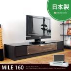 送料無料 テレビ台 幅160cm 50型 テレビボード TV台 TVボード 木製 収納 フラップ DVD収納 AV収納 ローボード ガラス 日本製 MILE マイル