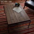 送料無料 リビングテーブル ローテーブル テーブル ヴィンテージ アンティーク レトロ 無垢材 パイン材 オイルフィニッシュ Kelt ケルト カンナ 木製