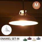 照明 ペンダントライト ライト LED ホーロー 天井照明 照明 ペンダント シーリング アンティーク調 照明器具 ダイニング レトロ シンプル ビンテージ風 Mサイズ