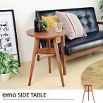 エモ emo テーブル サイドテーブル 木製