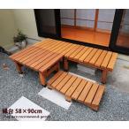Abelia Bench 58×90 デッキ縁台 縁台 ウッドデッキ デッキ