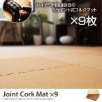 コルクマット 30×30 9枚セット コルク マット ジョイント式