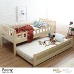 【シングル】 ベッド シングルベッド ベッドフレーム フレーム レトロ 2段 すのこ すのこベッド 天然木 ホワイト Peony ナチュラル 北欧 ナチュラルブラウン