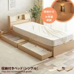 【シングル】【フレームのみ】ベッド シングルベッド 収納付ベッド 引出し収納付ベッド 北欧 照明付 収納付 シンプル 引出し付