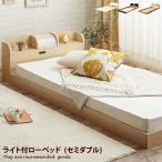 【セミダブル】【フレームのみ】 ベッド セミダブルベッド フロアベッド ローベッド 照明付ベッド コンセント付 Modern 照明付 北欧 シンプル