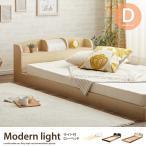 【ダブル】【フレームのみ】【フレームのみ】ベッド ダブルベッド フロアベッド ローベッド light 照明付ベッド 北欧 照明付 Modern
