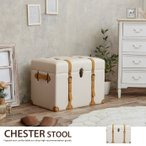 CHESTER STOOL スツール 収納スツール 収納 チェア イス 椅子
