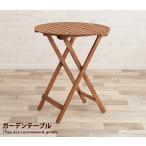 単品 ガーデンテーブル テーブル 机 アウトドア BBQ バルコニー テラス 折りたたみ 庭 シンプル おしゃれ 組み立て ベランダ ガーデンファニチャー