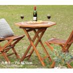 単品 ガーデン テーブル 組み立て 木製 おしゃれ 屋内 テラス バルコニー 八角形 庭 屋外 北欧 ベランダ 幅70cm 天然木 Vivant