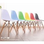 チェア チェアー ダイニングチェア デザイナーズ 椅子 イームズ EAMES Eames DSW リプロダクト モダン カラフル シンプル モダン 北欧 PC-016W サイドシェル