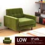 LOW sofa ローソファ ロー ソファ ソファー 1人掛けソファー 1人がけ用 1人掛け 1人掛用 一人掛け レトロソファ マルチソファー ファブリック レトロ 幅80