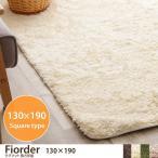 シャギーラグ - ラグ 長方形 130 ラグマット 【グリーン予約】 130cm×190cm 絨毯