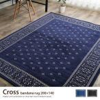 ショッピングバンダナ 【140cm×200cm】【長方形】cross bandanna クロスバンダナラグ rug キリム