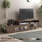 レイアウト自在のテレビ台 組立て不要完成品 テレビボード 伸縮