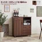 レンジ台 幅80 おしゃれ スリム キャスター キッチンボード キッチン収納 Oliva/Laurel レンジカウンター レンジボード スライド