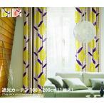 カーテン 遮光カーテン 遮光 ウォッシャブル 形状記憶加工 日本製 KEIRANSASU ケイランサス 花柄 北欧風 ドレープ 可愛い オシャレ シンプル 100cm×200cm