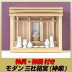 モダン神棚セット/三社箱宮 神楽/神具・神鏡付き