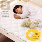 【2段・3段・システムベッド同時注文専用】  2段・3段・システムベッド専用マット+シーツセット(1枚)