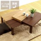 こたつ 2台に増えるおしゃれなテーブル 1人暮らし 正方形90cm角(タモ材・ウォールナット材) コタツ 炬燵