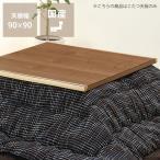 家具調コタツ・こたつ用天板 正方形 90cm幅 木製(ウォールナット材)