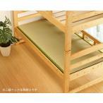 親子2段ベッド専用畳 ※商品番号29-0055サイズ対応 ※キャンセル不可