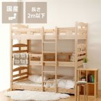 三段ベッド 国産 ひのき 木製 シンプル 安心