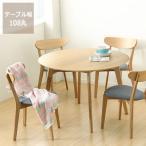 木製ダイニングセット 5点 幅107cm丸テーブル+チェアー4脚
