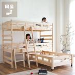 三段ベッド キッズベッド 親子ベッド 国産 木製 コンパクト (上段+中段+下段) ※二段ベッド + キャスター付きベッド