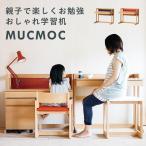 学習机 リビング 女性視点デザインの 木の学習デスク MUCMOC(ムックモック) 杉工場 デスク単品