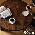 家具の里提供 インテリア・寝具通販専門店ランキング2位 ちゃぶ台/座卓90丸型 簡単折りたたみ式ちゃぶ台