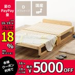 折りたたみベッド 出し入れ簡単! 折り畳みが驚くほど軽くてスムーズな 木製折りたたみベッド ダブル ミドルタイプ 中居木工