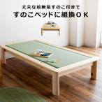 い草とひのきの香りが贅沢な 木製畳ベッド  シングルベッド たたみ付 (ひのき無垢材 木製 ナチュラル 丈夫 高級)