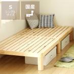 広島の家具職人が手づくり 角丸のすのこベッド シングルベッド(ひのき材) フレームのみ