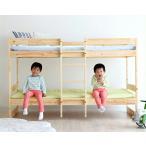 二段ベッド 子供の成長に合わせて高さの調整できる コンパクト2段ベッド 二段ベット 2段ベット 北欧 スタイリッシュ 国産 ホームカミング