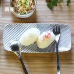 白山陶器(はくさんとうき) 重ね縞 長焼皿(1枚)  波佐見焼 はさみやき
